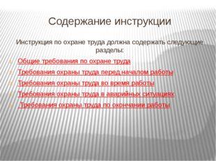Содержание инструкции Инструкция по охране труда должна содержать следующие р