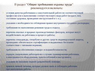 """В раздел """"Общие требования охраны труда"""" рекомендуется включать: условия доп"""
