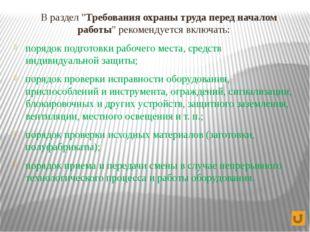 """В раздел """"Требования охраны труда перед началом работы"""" рекомендуется включа"""