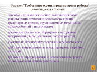 """В раздел """"Требования охраны труда во время работы"""" рекомендуется включать: с"""