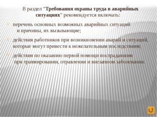"""В раздел """"Требования охраны труда в аварийных ситуациях"""" рекомендуется включ"""