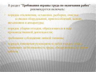 """В раздел """"Требования охраны труда по окончании работ"""" рекомендуется включать"""