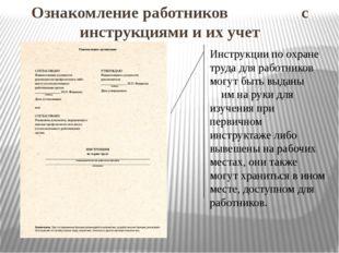 Ознакомление работников с инструкциями и их учет Инструкции по охране труда д