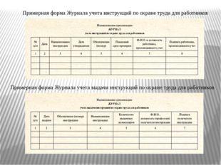 Примерная форма Журнала учета инструкций по охране труда для работников Приме