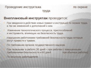 Проведение инструктажа по охране труда Внеплановый инструктаж проводится: При