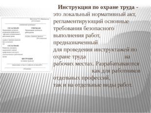 Инструкция по охране труда - это локальный нормативный акт, регламентирующий