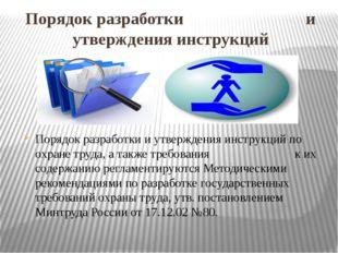 Порядок разработки и утверждения инструкций Порядок разработки и утверждения