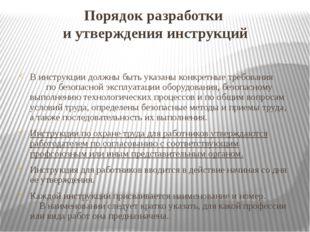 Порядок разработки и утверждения инструкций В инструкции должны быть указаны