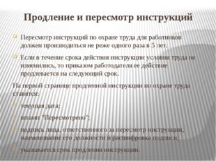 Продление и пересмотр инструкций Пересмотр инструкций по охране труда для раб