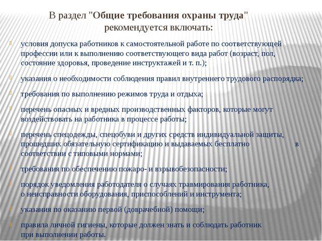 """В раздел """"Общие требования охраны труда"""" рекомендуется включать: условия доп..."""