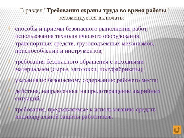 """В раздел """"Требования охраны труда во время работы"""" рекомендуется включать: с..."""