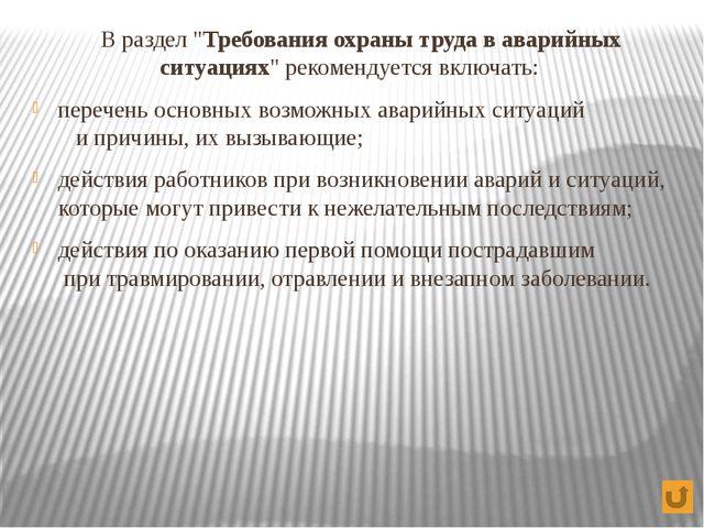 """В раздел """"Требования охраны труда в аварийных ситуациях"""" рекомендуется включ..."""
