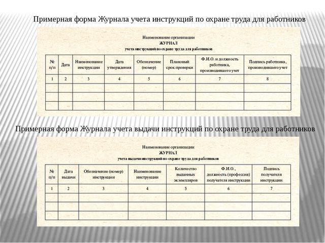 Примерная форма Журнала учета инструкций по охране труда для работников Приме...