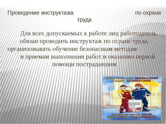 Проведение инструктажа по охране труда Для всех допускаемых к работе лиц рабо...