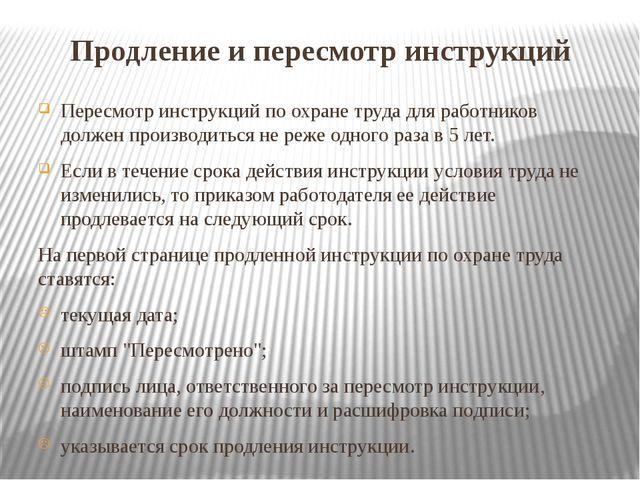 Продление и пересмотр инструкций Пересмотр инструкций по охране труда для раб...
