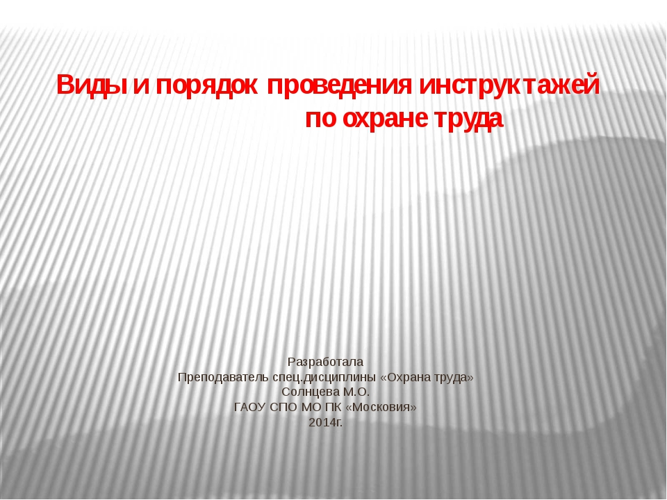 Виды и порядок проведения инструктажей по охране труда Разработала Преподават...