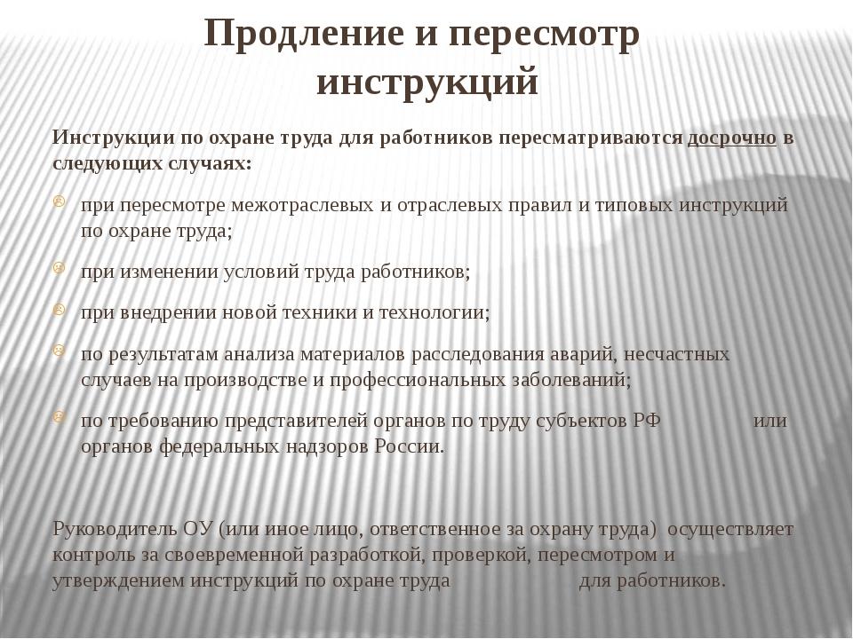 Продление и пересмотр инструкций Инструкции по охране труда для работников пе...