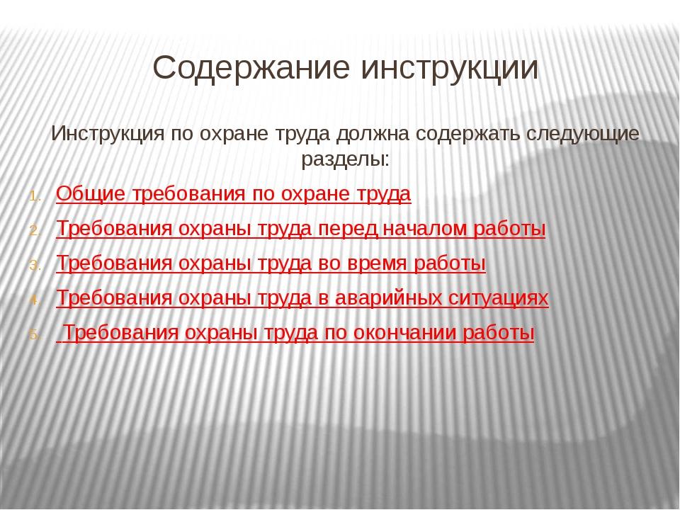 Содержание инструкции Инструкция по охране труда должна содержать следующие р...