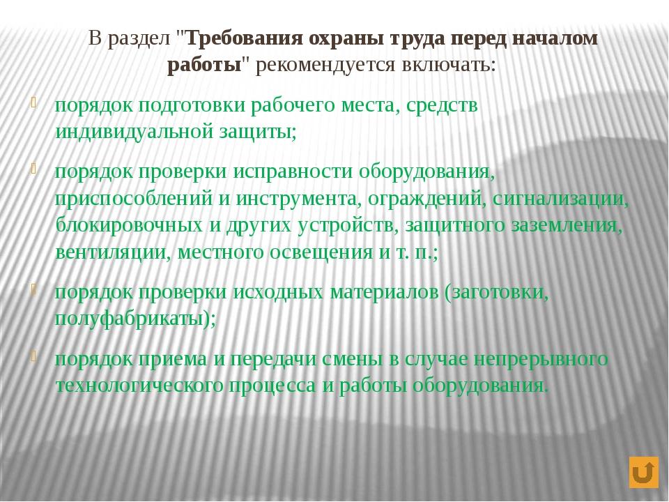 """В раздел """"Требования охраны труда перед началом работы"""" рекомендуется включа..."""