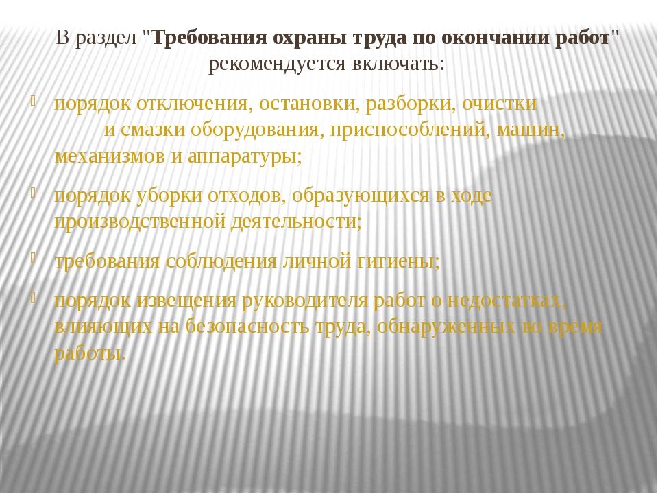 """В раздел """"Требования охраны труда по окончании работ"""" рекомендуется включать..."""