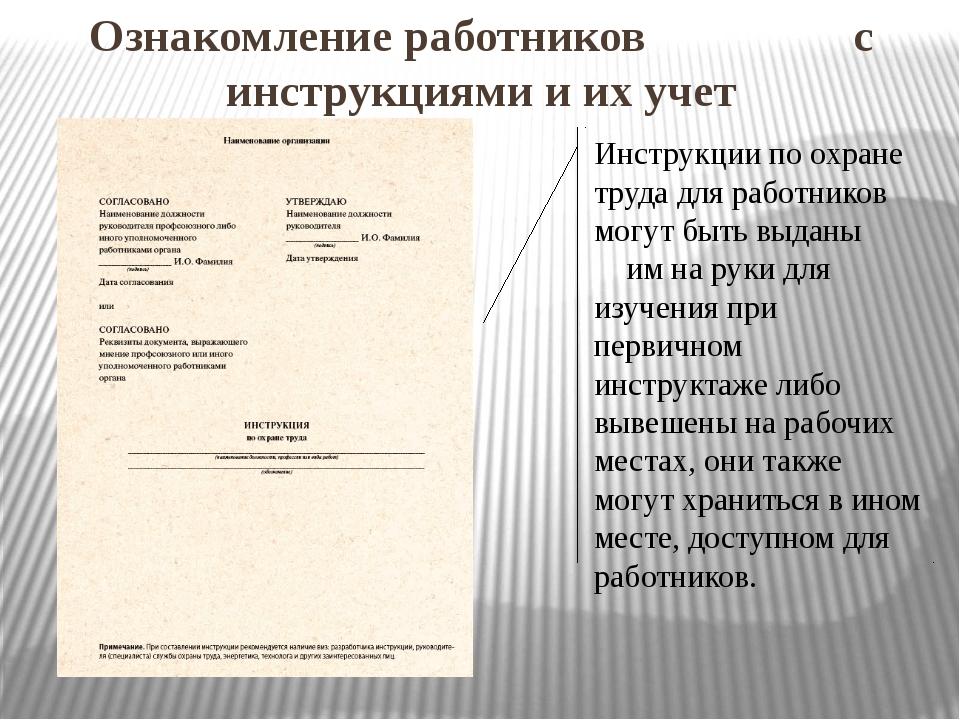 Ознакомление работников с инструкциями и их учет Инструкции по охране труда д...