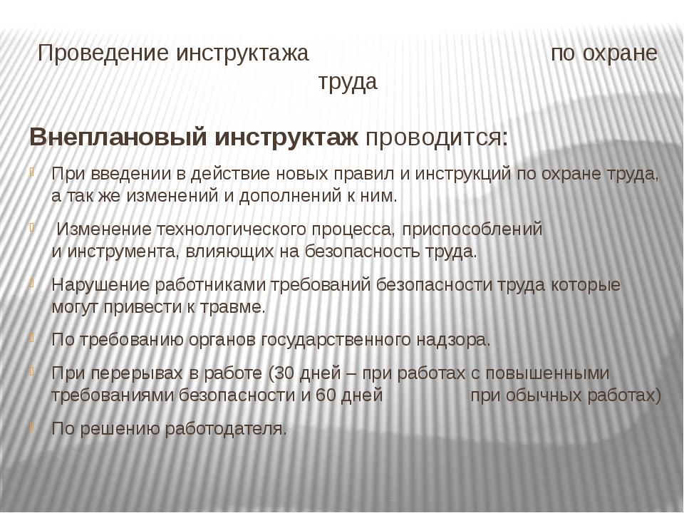 Проведение инструктажа по охране труда Внеплановый инструктаж проводится: При...