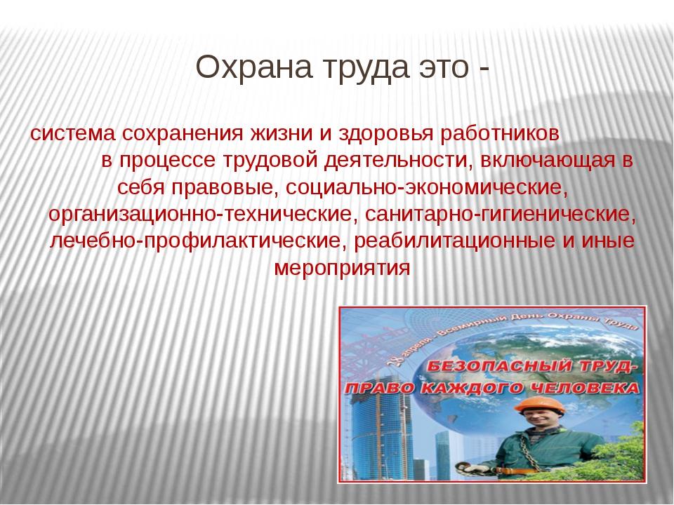 Охрана труда это - система сохранения жизни и здоровья работников в процессе...