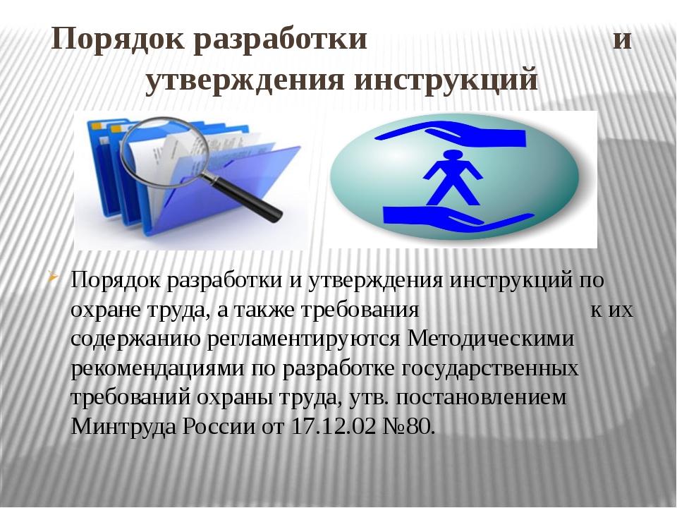 Порядок разработки и утверждения инструкций Порядок разработки и утверждения...