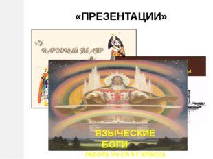 «ПРЕЗЕНТАЦИИ» ЯЗЫЧЕСКИЕ БОГИ РАБОТА УЧ-СЯ 9 Г КЛАССА Древнерусская архитекту