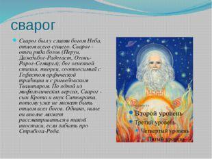 сварог Сварог был у славян богом Неба, отцом всего сущего. Сварог - отец ряда