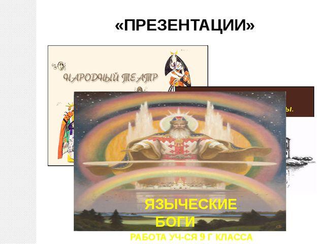 «ПРЕЗЕНТАЦИИ» ЯЗЫЧЕСКИЕ БОГИ РАБОТА УЧ-СЯ 9 Г КЛАССА Древнерусская архитекту...