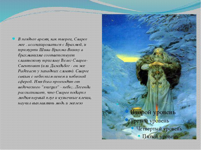 В позднее время, как творец, Сварог мог . ассоциироваться с Брахмой, и триму...