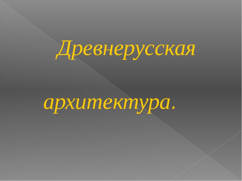 Древнерусская архитектура.