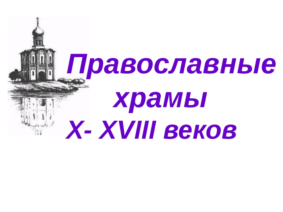 Православные храмы X- XVIII веков