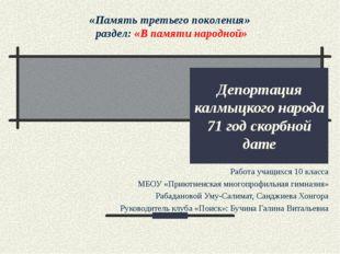 Депортация калмыцкого народа 71 год скорбной дате Работа учащихся 10 класса М