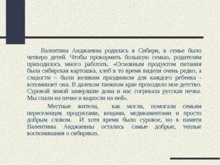 Валентина Анджаевна родилась в Сибири, в семье было четверо детей. Чтобы пр