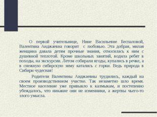 О первой учительнице, Нине Васильевне Беспаловой, Валентина Анджаевна го