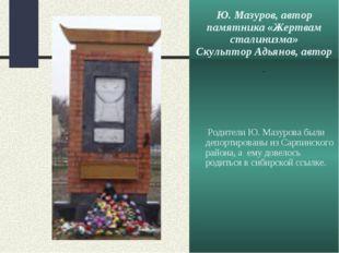 Ю. Мазуров, автор памятника «Жертвам сталинизма» Скульптор Адьянов, автор чек