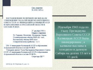 28декабря 1943 года по Указу Президиума Верховного Совета СССР Калмыцкая АССР