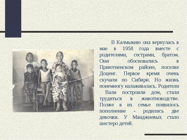 В Калмыкию она вернулась в мае в 1958 года вместе с родителями, сестрами, б...