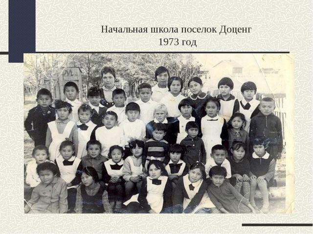 Начальная школа поселок Доценг 1973 год