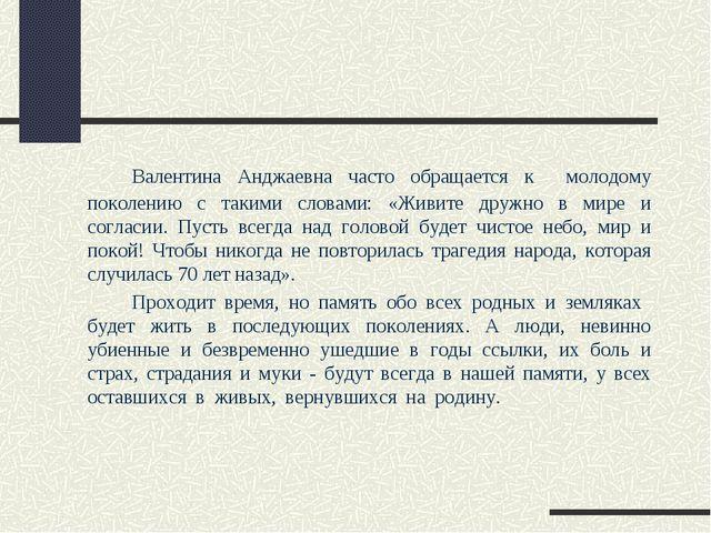 Валентина Анджаевна часто обращается к молодому поколению c такими словами:...