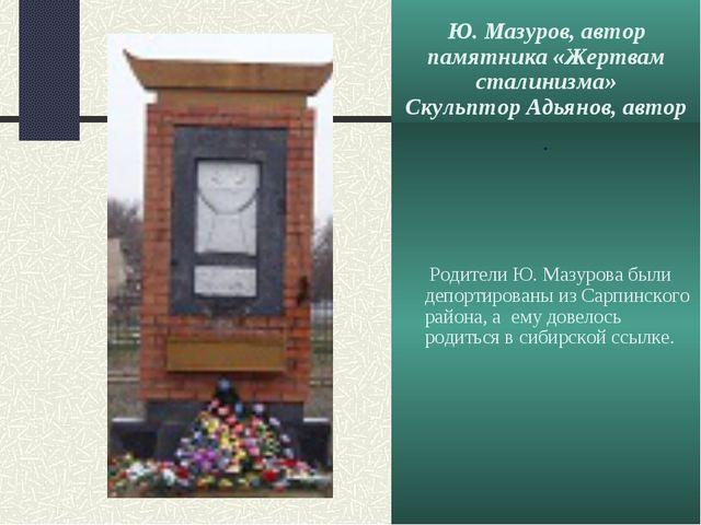 Ю. Мазуров, автор памятника «Жертвам сталинизма» Скульптор Адьянов, автор чек...