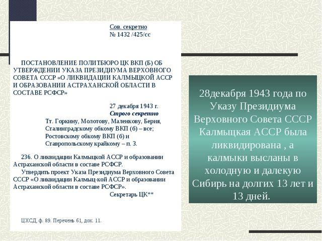 28декабря 1943 года по Указу Президиума Верховного Совета СССР Калмыцкая АССР...