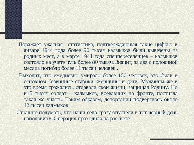 Поражает ужасная статистика, подтверждающая такие цифры: в январе 1944 года...