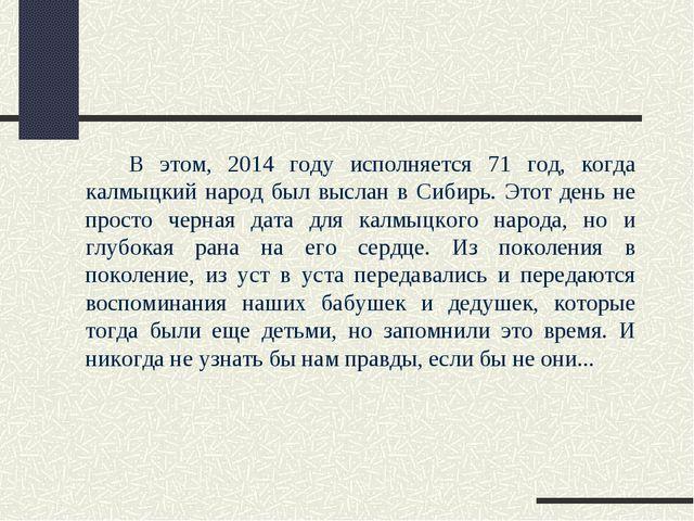 В этом, 2014 году исполняется 71 год, когда калмыцкий народ был выслан в Си...