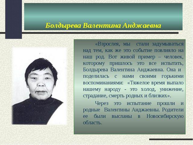 Болдырева Валентина Анджаевна «Взрослея, мы стали задумываться над тем, как...
