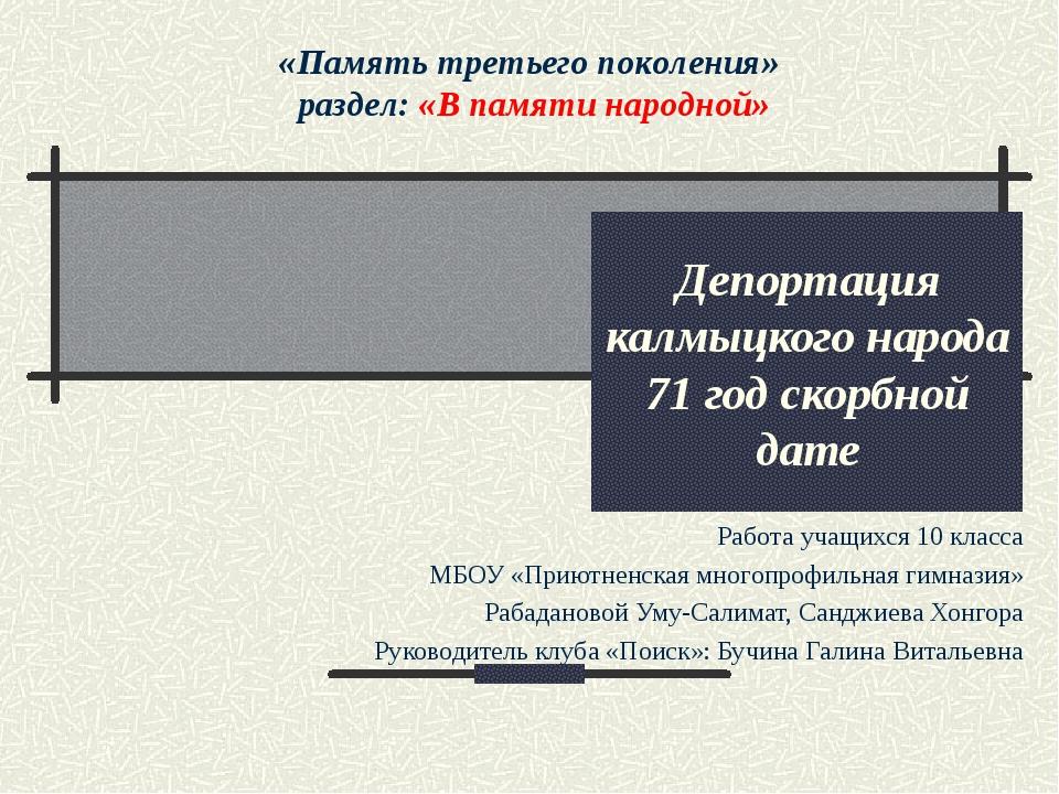 Депортация калмыцкого народа 71 год скорбной дате Работа учащихся 10 класса М...