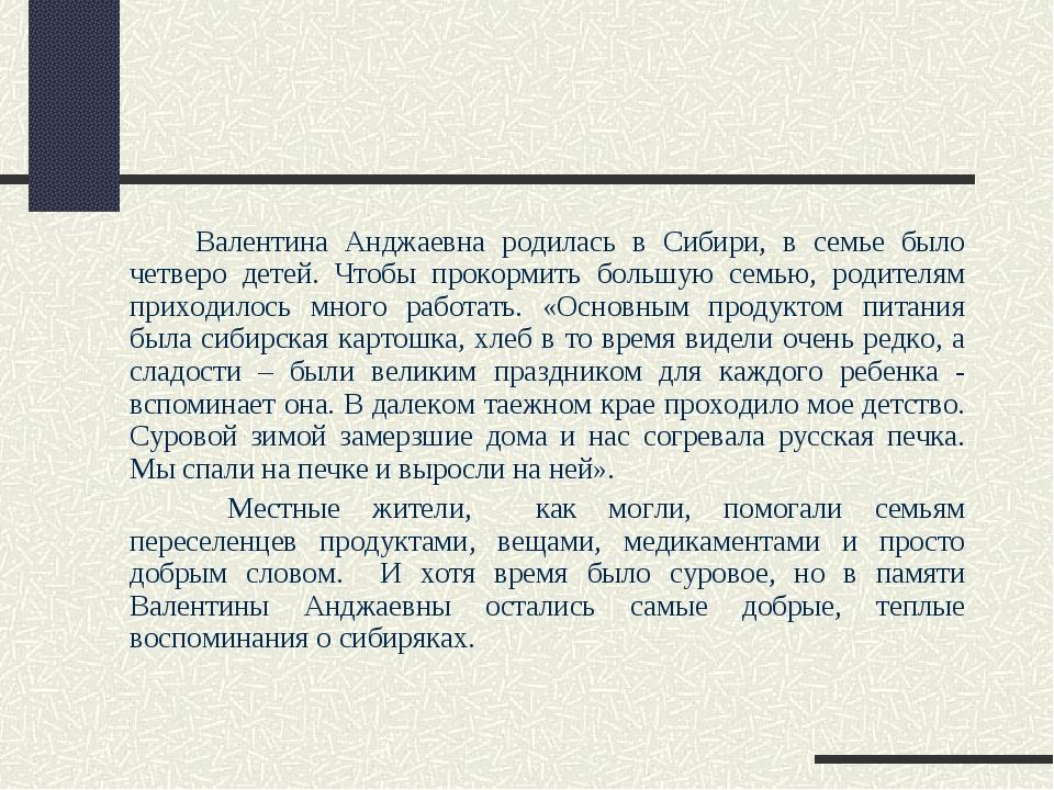 Валентина Анджаевна родилась в Сибири, в семье было четверо детей. Чтобы пр...