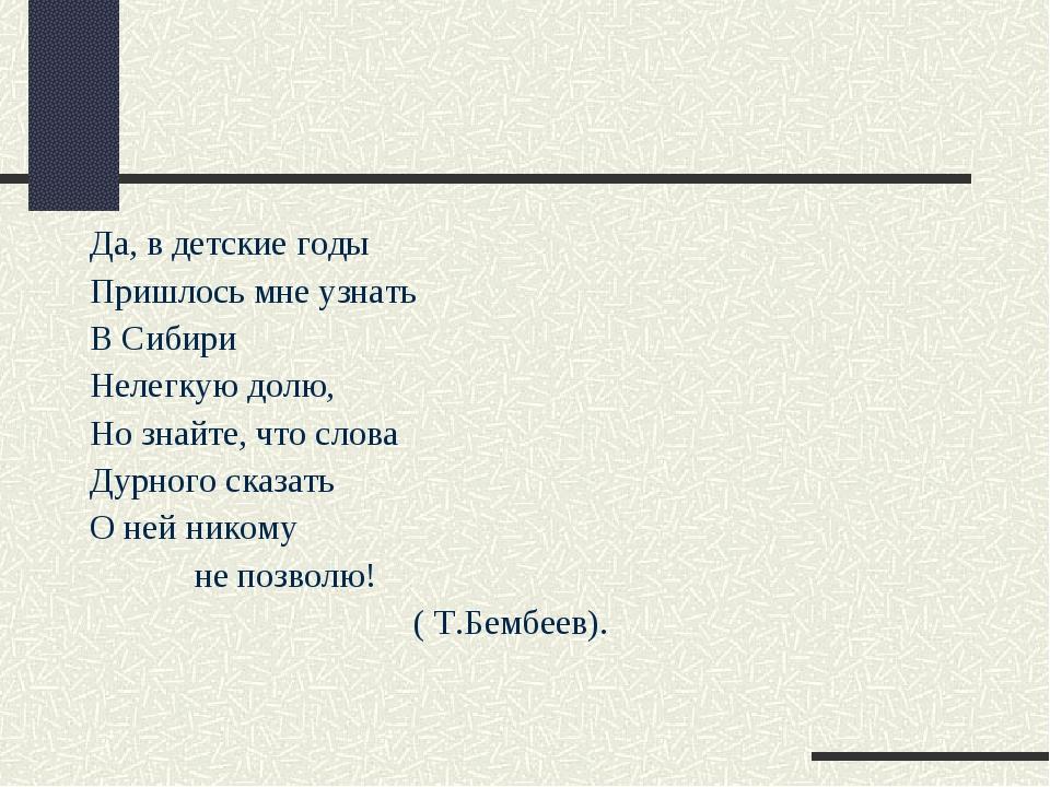 Да, в детские годы Пришлось мне узнать В Сибири Нелегкую долю, Но знайте, что...
